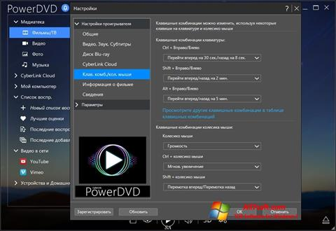 Screenshot PowerDVD Windows 7